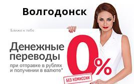 В каком банке взять кредит волгодонск где в кемерово инвалиду взять кредит