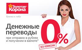 Zolotaya Korona Denezhnye Perevody Adresa I Telefony Rezhim Raboty